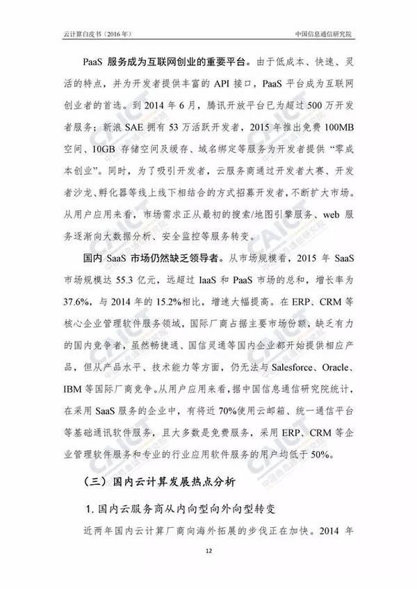 2016年云计算白皮书全文
