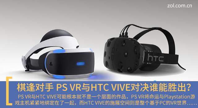 PS VR对比HTC VIVE评测:巅峰对决 谁更胜一筹?
