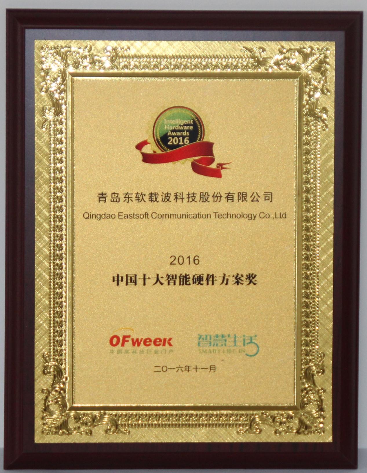 """青岛东软载波科技股份有限公司获China Intelligent Hardware Awards 2016""""中国十大智能硬件方案奖"""""""