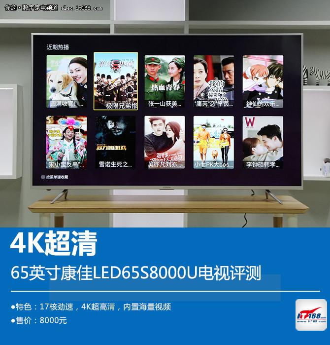 康佳65寸LED65S8000U智能电视评测:17核4K超高清