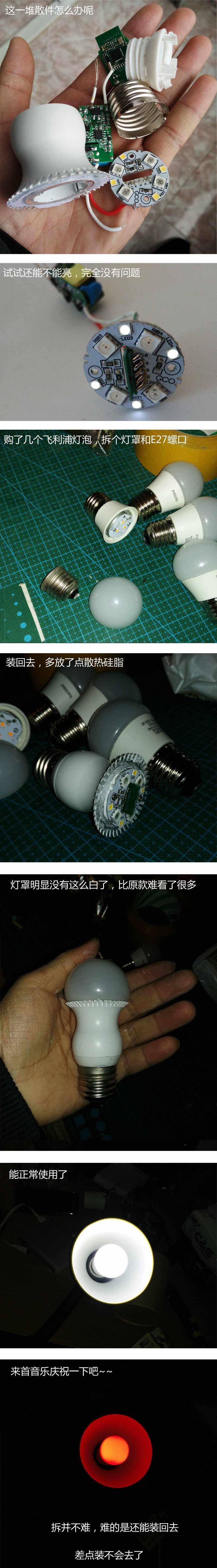 蓝牙智能LED灯泡拆解并测试体验(配视频)
