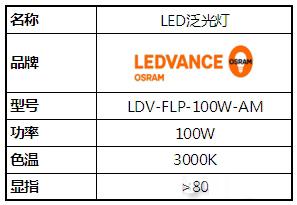 LEDVANCE最新LED泛光灯评测:除光效和本钱,还甚么?