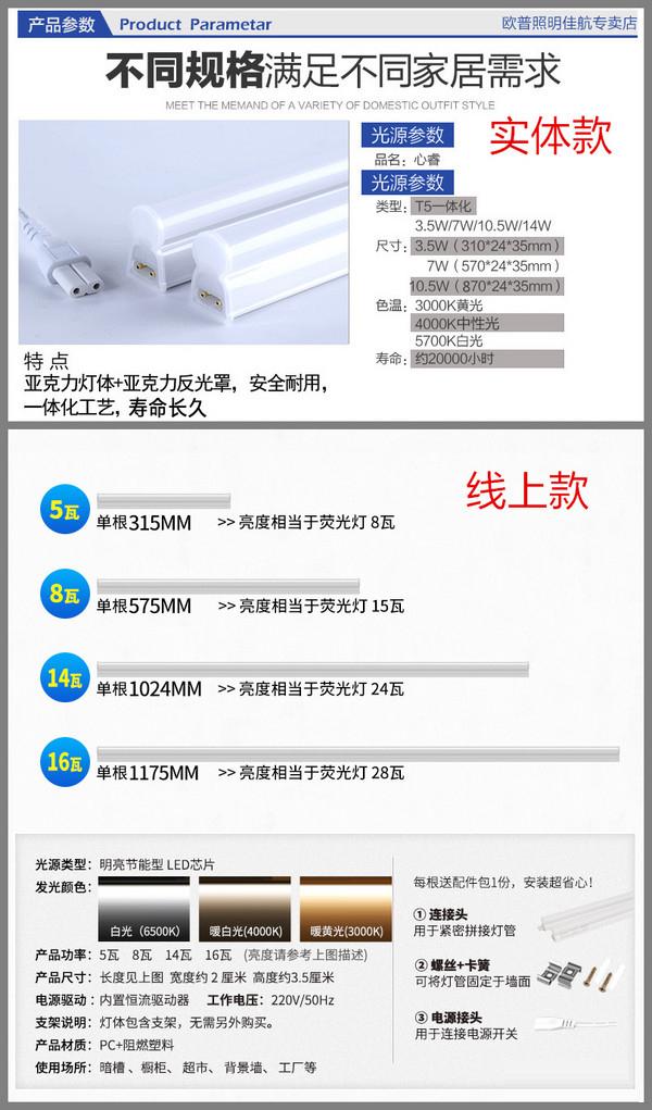im体育app下载照明LED T5支架燈線上款和實體款評測對比:哪個值得買?