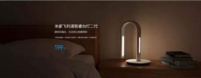 永利澳门官网和永利澳门官网推出智能台灯二代,有啥立异?