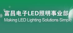 企业专题:富昌电子LED照明事业部