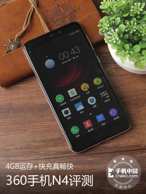 360手机N4评测:4GB运存+快充真畅快第1张图