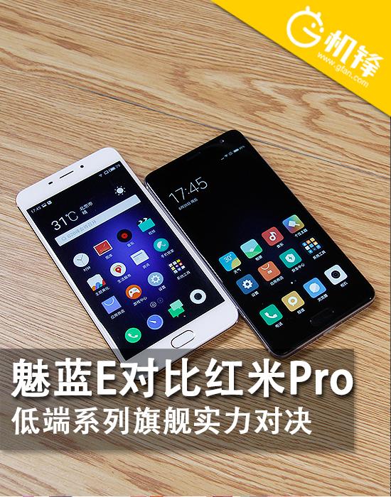 """魅蓝E对比红米Pro:谁是低端系列的""""真旗舰"""""""