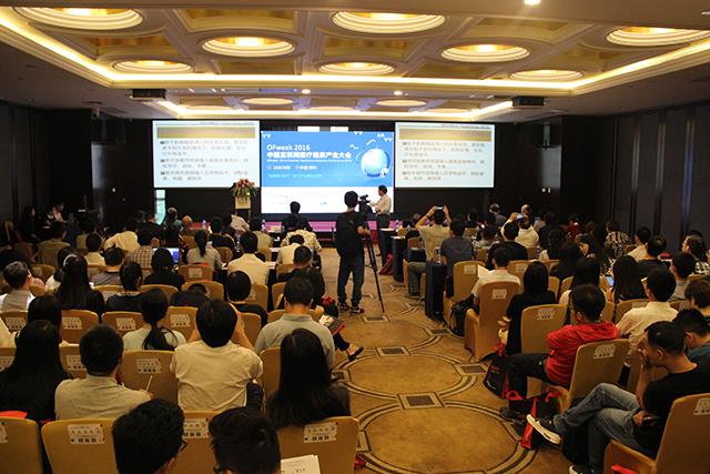 OFweek 2016中国互联网医疗健康产业大会成功举办