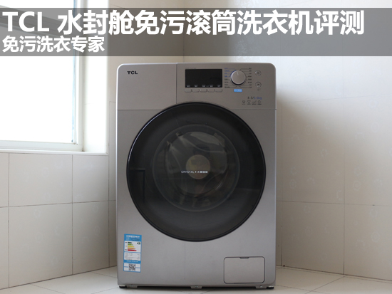 tcl水封舱免污滚筒洗衣机评测:滚筒也能免污洗