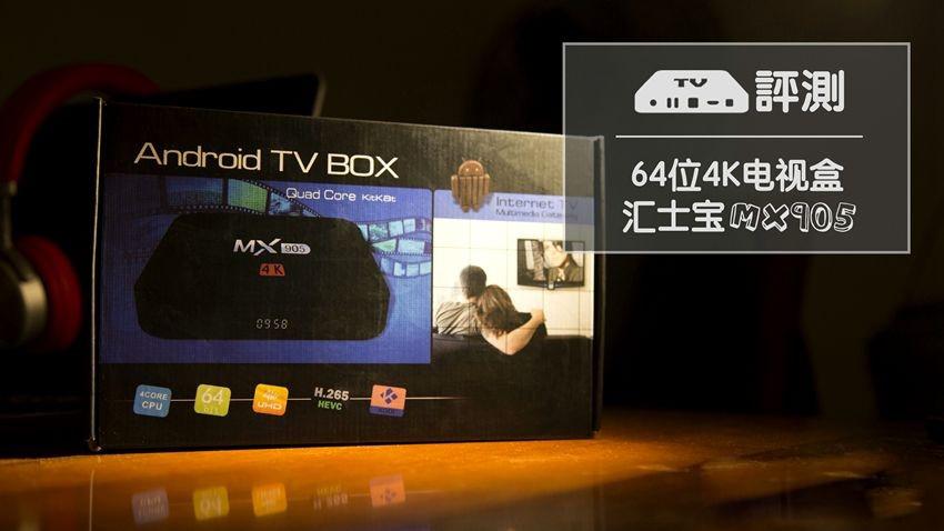 汇士宝MX905电视盒评测:64位4K播放+晶晨S905