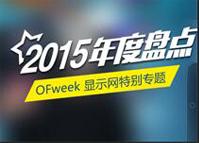OFweek显示网2015年度盘点特别专题