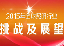 2015年全球照明行业挑战与展望
