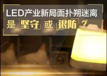 2016LED产业新局势扑朔迷离,是坚守或退防?