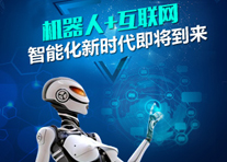 机器人+互联网 智能化时代即将到来