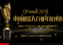 2016机器人年度评选颁奖典礼专题报道