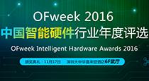 OFweek 2016中国智能硬件行业年度评选专题报道