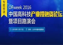 OFweek2016中国高科技产业投融资论坛暨项目路演会会后专题