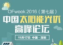 第七届中国太阳能光伏高峰论坛暨年度评选颁奖典礼