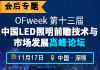 OFweek中国LED照明前瞻技术与市场发展高峰论坛专题