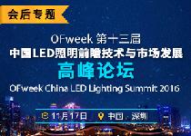 OFweek第十三届中国LED照明高峰论坛暨行业年度评选颁奖典礼专题