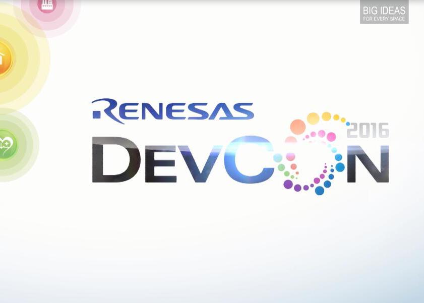 2016瑞萨电子全球开发者大会专题