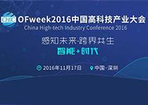 OFweek 2016中国高科技产业大会会后专题