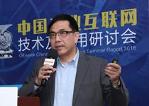 2016中国工业互联网技术及应用研讨会专题