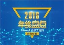 2016年电子工程网年终盘点