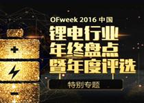 2016年锂电行业年终盘点暨年度评选