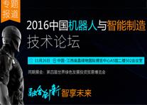 2016中国机器人与智能制造技术论坛·南昌站