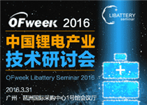 OFweek 2016中国锂电产业技术研讨会