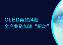 """OLED再掀风潮 全产业链加速""""扭动"""""""