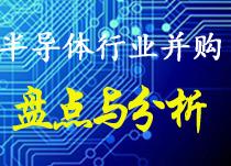 半导体行业并购盘点与分析