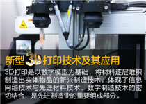 新型3D打印技术及其应用