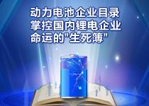 """动力电池企业目录 掌控国内电池企业命运的""""生死簿"""""""