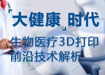 生物医疗3D打印前沿技术解析
