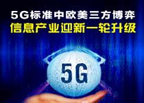 5G标准中欧美三方博弈 信息产业迎新一轮升级