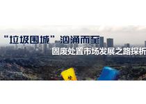 固废处置市场发展之路探析
