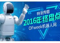 2016机器人年终盘点特别专题