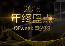 OFweek激光网2016年终盘点专题