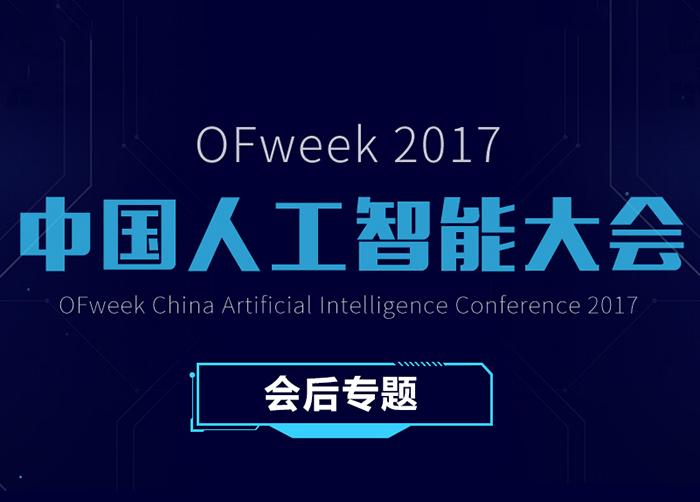 中国人工智能大会会后专题
