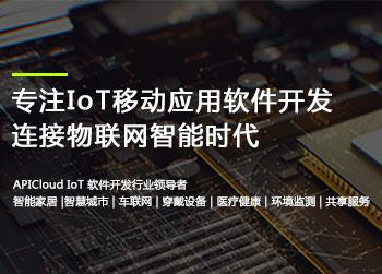 专注IoT移动应用软件开发 连接物联网智能时代