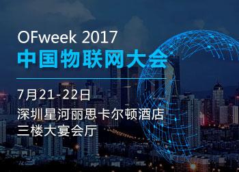 OFweek 2017中国物联网大会会后专题