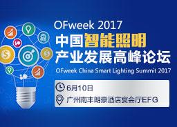OFweek2017智能照明产业发展高峰论坛