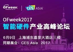 OFweek 2017智能硬件产业高峰论坛