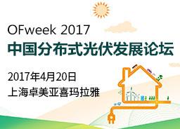 OFweek 2017 中国分布式光伏发展论坛