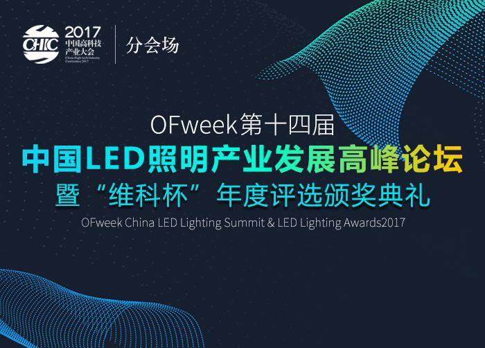 OFweek 2017(第十四届)中国LED照明产业高峰论坛会后专题