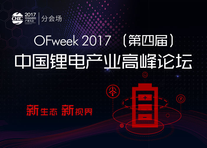 OFweek 2017(第四届)中国锂电产业高峰论坛会后专题