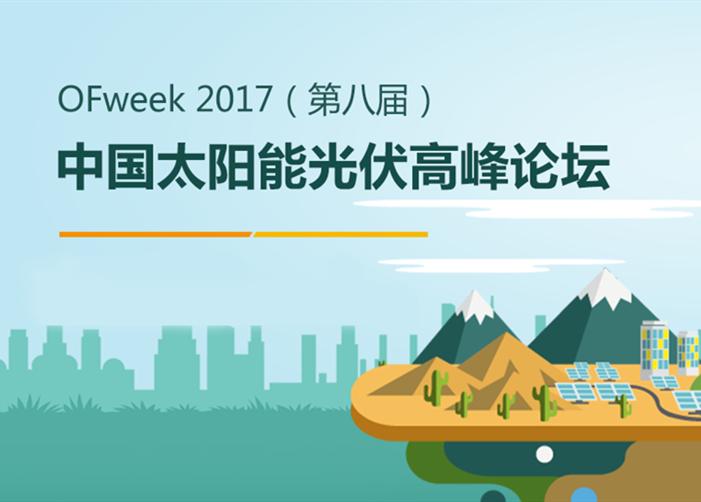 OFweek 2017(第八届)中国新葡京官网开户高峰论坛会后专题