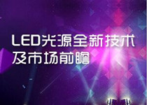 LED光源全新技术及市场前瞻